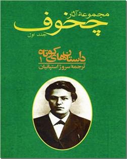 کتاب مجموعه آثار چخوف - 10 جلدی - خرید کتاب از: www.ashja.com - کتابسرای اشجع
