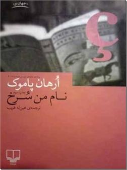 کتاب نام من سرخ - برنده جایزه نوبل ادبیات 2006 - خرید کتاب از: www.ashja.com - کتابسرای اشجع