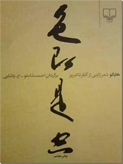 خرید کتاب هایکو با ترجمه شاملو از: www.ashja.com - کتابسرای اشجع
