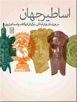 کتاب اساطیر جهان - جدیدترین مجموعه اسطوره های ملل - مصور - خرید کتاب از: www.ashja.com - کتابسرای اشجع