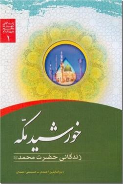کتاب خورشید مکه - زندگانی حضرت محمد ص - خرید کتاب از: www.ashja.com - کتابسرای اشجع