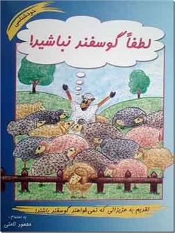 کتاب لطفا گوسفند نباشید - خودشناسی- روانشناسی - خرید کتاب از: www.ashja.com - کتابسرای اشجع