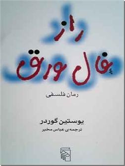 کتاب راز فال ورق - رمانی فلسفی از نویسنده کتاب دنیای سوفی - خرید کتاب از: www.ashja.com - کتابسرای اشجع