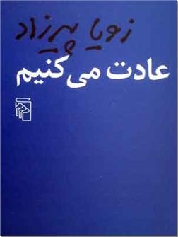 کتاب عادت می کنیم - رمانی از زویا پیرزاد - خرید کتاب از: www.ashja.com - کتابسرای اشجع