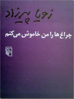 کتاب چراغها را من خاموش می کنم - رمان فارسی - خرید کتاب از: www.ashja.com - کتابسرای اشجع