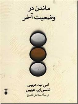 خرید کتاب ماندن در وضعیت آخر از: www.ashja.com - کتابسرای اشجع