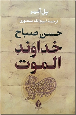 کتاب خداوند الموت - حسن صباح - خرید کتاب از: www.ashja.com - کتابسرای اشجع