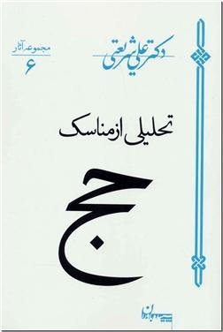 کتاب حج - تحلیلی بر مناسک حج - مجموعه آثار شریعتی - 6 - خرید کتاب از: www.ashja.com - کتابسرای اشجع