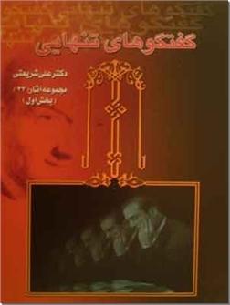 کتاب گفتگوهای تنهایی شریعتی - دوره 2جلدی - مجموعه آثار 33 - خرید کتاب از: www.ashja.com - کتابسرای اشجع