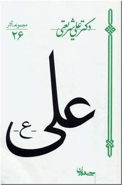 کتاب علی - از مجموعه آثار شریعتی  26 - خرید کتاب از: www.ashja.com - کتابسرای اشجع