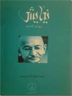 کتاب نیایش - گاندی - دعاهای روزانه هندوئیسم - خرید کتاب از: www.ashja.com - کتابسرای اشجع