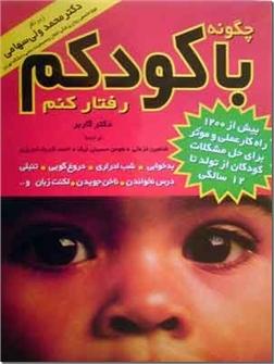 کتاب چگونه با کودکم رفتار کنم - گاربر - راهکارهای عملی برای مشکلات کودکان از تولد تا 12سالگی - خرید کتاب از: www.ashja.com - کتابسرای اشجع