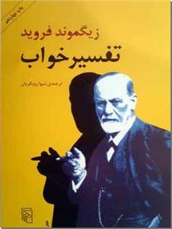 کتاب تفسیر خواب فروید - تعبیر خواب فروید - خرید کتاب از: www.ashja.com - کتابسرای اشجع