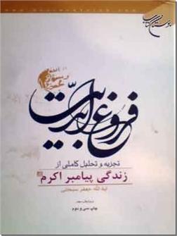 کتاب فروغ ابدیت - تجزیه و تحلیل کاملی از زندگی پیامبر اکرم ص - خرید کتاب از: www.ashja.com - کتابسرای اشجع