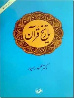 کتاب تاریخ قرآن - همه چیز درباره قرآن - خرید کتاب از: www.ashja.com - کتابسرای اشجع