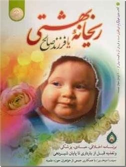 کتاب ریحانه بهشتی - فرزند صالح - خرید کتاب از: www.ashja.com - کتابسرای اشجع