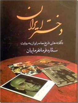 کتاب دختر ایران - خاطرات ستاره فرمانفرماییان - خرید کتاب از: www.ashja.com - کتابسرای اشجع
