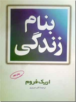 خرید کتاب بنام زندگی از: www.ashja.com - کتابسرای اشجع