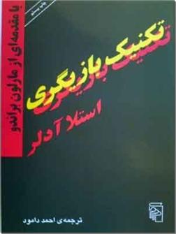 کتاب تکنیک بازیگری - با مقدمه ای از مارلون براندو - خرید کتاب از: www.ashja.com - کتابسرای اشجع