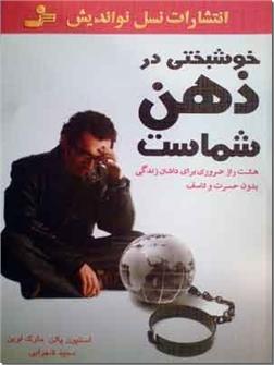 کتاب خوشبختی در ذهن شماست - هشت راز ضروری برای داشتن زندگی بدون حسرت و تأسف - خرید کتاب از: www.ashja.com - کتابسرای اشجع