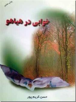 خرید کتاب خوابی در هیاهو از: www.ashja.com - کتابسرای اشجع
