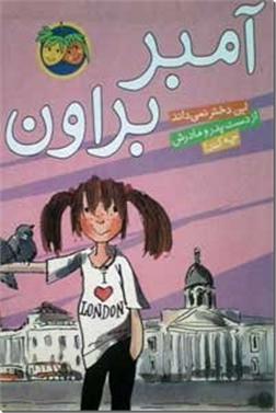 کتاب آمبر براون - داستان - مجموعه داستان 9 جلدی با قاب - خرید کتاب از: www.ashja.com - کتابسرای اشجع