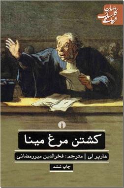 کتاب کشتن مرغ مینا - ادبیات داستانی - رمان - خرید کتاب از: www.ashja.com - کتابسرای اشجع
