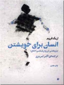خرید کتاب انسان برای خویشتن از: www.ashja.com - کتابسرای اشجع