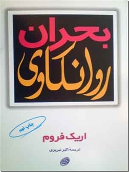 خرید کتاب بحران روانکاوی از: www.ashja.com - کتابسرای اشجع
