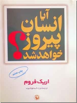 کتاب آیا انسان پیروز خواهد شد؟ - حقیقت و افسانه در سیاست جهانی - خرید کتاب از: www.ashja.com - کتابسرای اشجع