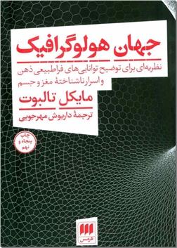 کتاب جهان هولوگرافیک - نظریه ای برای توضیح تواناییهای فراطبیعی ذهن و اسرار ناشناخته مغز و جسم - خرید کتاب از: www.ashja.com - کتابسرای اشجع