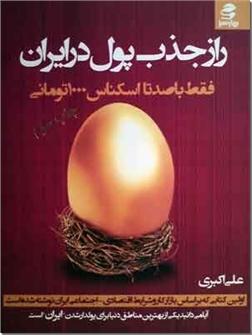 کتاب راز جذب پول در ایران 1 - فقط با صد تا اسکناس 1000 تومانی - خرید کتاب از: www.ashja.com - کتابسرای اشجع