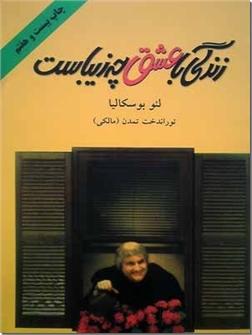 خرید کتاب زندگی با عشق چه زیباست از: www.ashja.com - کتابسرای اشجع