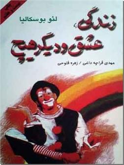 کتاب زندگی عشق و دیگر هیچ - مقاله ها و خطابه هایی درباره عشق - خرید کتاب از: www.ashja.com - کتابسرای اشجع