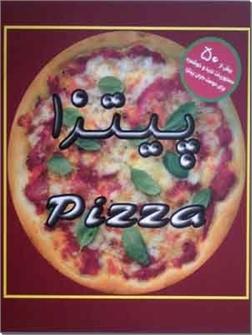 کتاب پیتزا - بیش از 50 نوع دستور پخت آسان و خوشمزه - خرید کتاب از: www.ashja.com - کتابسرای اشجع