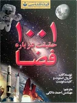 خرید کتاب 1001 حقیقت درباره فضا از: www.ashja.com - کتابسرای اشجع