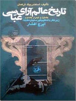 کتاب تاریخ عالم آرای عباسی - دوره دو جلدی - شاه عباس صفوی - خرید کتاب از: www.ashja.com - کتابسرای اشجع