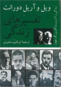 کتاب تفسیرهای زندگی - جیبی - زندگی و آثار نویسندگان بزرگ جهان - خرید کتاب از: www.ashja.com - کتابسرای اشجع
