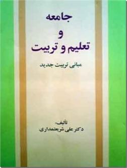 خرید کتاب جامعه و تعلیم و تربیت از: www.ashja.com - کتابسرای اشجع