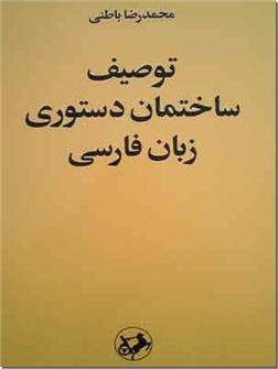 خرید کتاب توصیف ساختمان دستوری زبان فارسی از: www.ashja.com - کتابسرای اشجع
