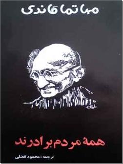 خرید کتاب همه مردم برادرند - گاندی از: www.ashja.com - کتابسرای اشجع