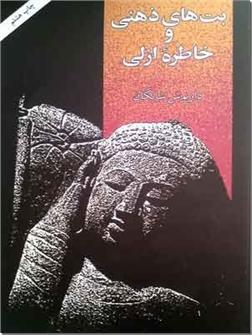 خرید کتاب بت های ذهنی و خاطره ازلی از: www.ashja.com - کتابسرای اشجع