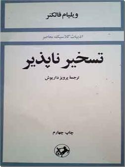 خرید کتاب تسخیر ناپذیر از: www.ashja.com - کتابسرای اشجع