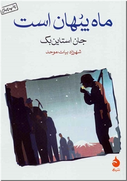 کتاب ماه پنهان است - رمان - خرید کتاب از: www.ashja.com - کتابسرای اشجع
