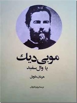 خرید کتاب موبی دیک - رمان از: www.ashja.com - کتابسرای اشجع