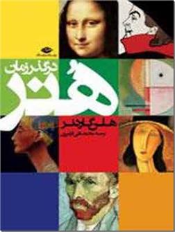کتاب هنر در گذر زمان - تاریخ هنر مصور - خرید کتاب از: www.ashja.com - کتابسرای اشجع
