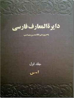 خرید کتاب دایره المعارف فارسی مصاحب از: www.ashja.com - کتابسرای اشجع