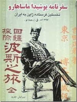 خرید کتاب سفرنامه یوشیدا ماساهارو - نخستین فرستاده ژاپن به ایران از: www.ashja.com - کتابسرای اشجع