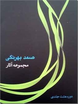 کتاب مجموعه آثار صمد بهرنگی - دوره هشت جلدی - خرید کتاب از: www.ashja.com - کتابسرای اشجع