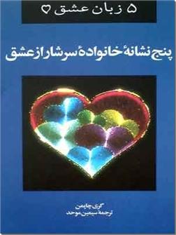 کتاب پنج نشانه خانواده سرشار از عشق - پنج زبان عشق - 5 زبان عشق چاپمن - خرید کتاب از: www.ashja.com - کتابسرای اشجع